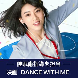 催眠術指導を担当 映画「DANCE WITH ME」